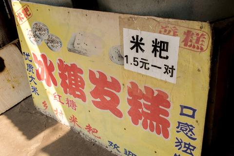 Wuhan-blog-1862