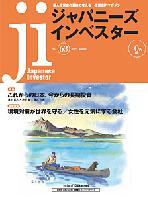 japanese investor 10gatsugou