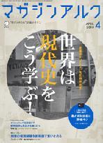 magazine ALC 4gatsugou