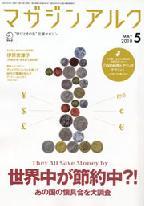 magazine ALC 5gatsu