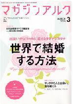 magazine ALC 3gatsugou