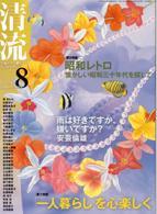 seiryuu8gatsuhyoushi