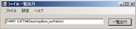 大量データのファイル名出力05