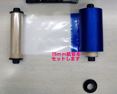 04-15mm紙管セット
