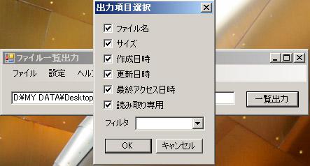 大量データのファイル名出力06