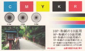 yama-ryou510