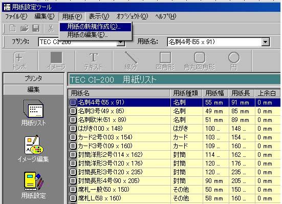 03-用紙設定ツール新規作成