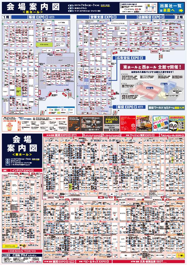 ISOTGIFTEX2017_floorplanjp