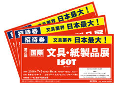 2016ISOT_visit_ticket