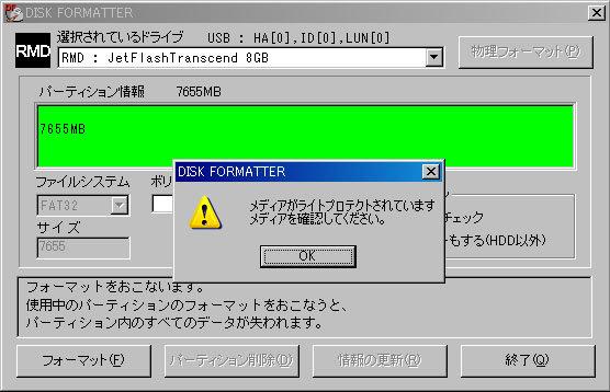 C-ディスクフォーマッタ_プロテクト