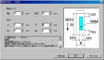 05-用紙設定ツール2