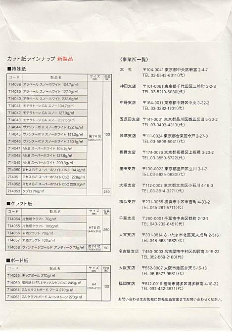 yama_cut02