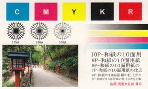 yama-ryou4000