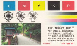 kokuyo510
