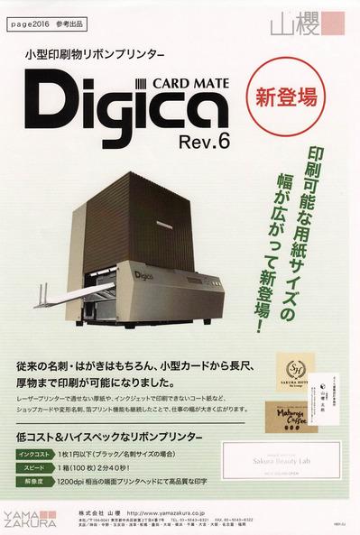 digica6-fl