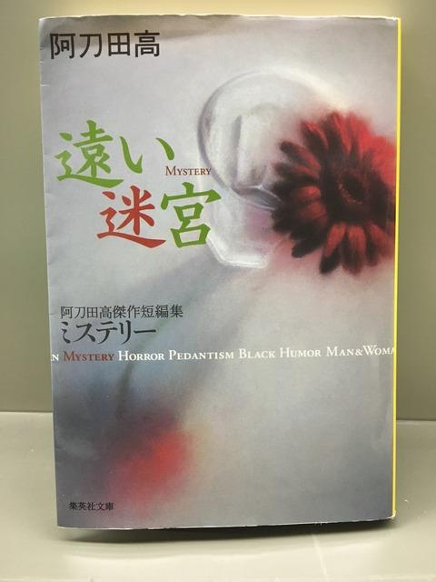 デトックス花の『どすこい!読書ブログ』vol.8