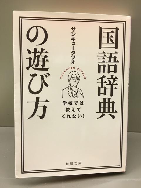 デトックス花の『どすこい!読書ブログ』vol.26
