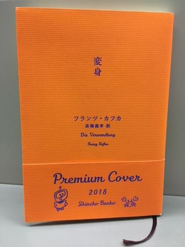 デトックス花の『どすこい!読書ブログ』vol.25