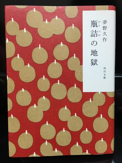 デトックス花の『どすこい!読書ブログ』vol.11