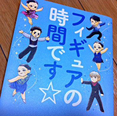 跳んでQの『フィギュアスケートバカシリーズ』vol.15