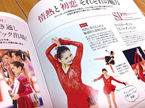 跳んでQの『フィギュアスケートバカシリーズ』vol.10