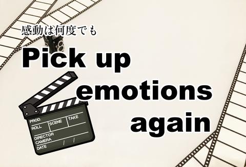感動するお勧めアニメ〜Pick up emotions again  No.001