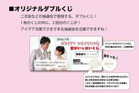 『テラモトさん!ちょっと教えてよ!』vol.28 〜オリジナルダブルくじ〜