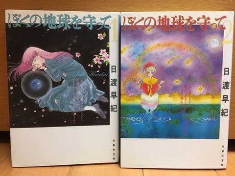 デトックス花の『どすこい!読書ブログ』vol.32