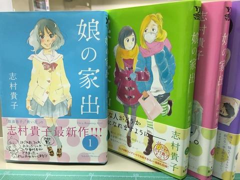 デトックス花の『どすこい!読書ブログ』vol.2
