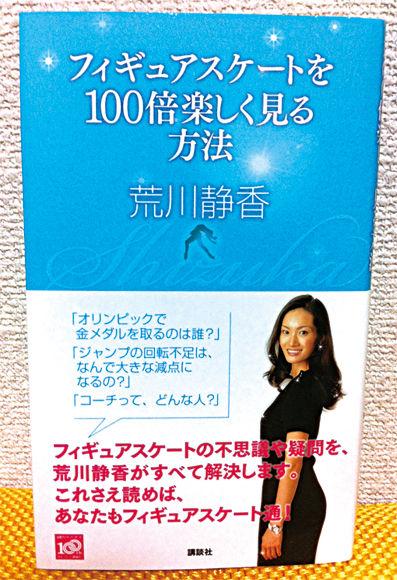 跳んでQの『フィギュアスケートバカシリーズ』vol.9