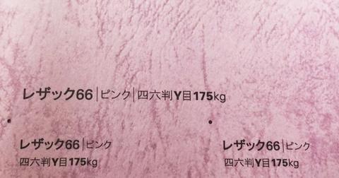 『テラモトさん!ちょっと教えてよ!』vol.25 〜レザック紙〜
