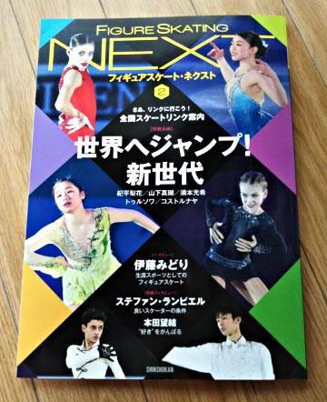 跳んでQの『フィギュアスケートバカシリーズ』vol.28
