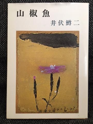 デトックス花の『どすこい!読書ブログ』vol.30