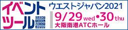 eventtool_banner_new