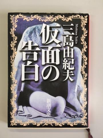 デトックス花の『どすこい!読書ブログ』vol.31