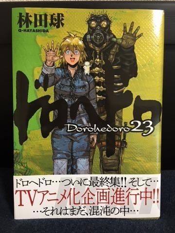 デトックス花の『どすこい!読書ブログ』vol.28