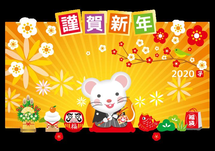 謹賀新年 2020年もよろしくお願いいたします!