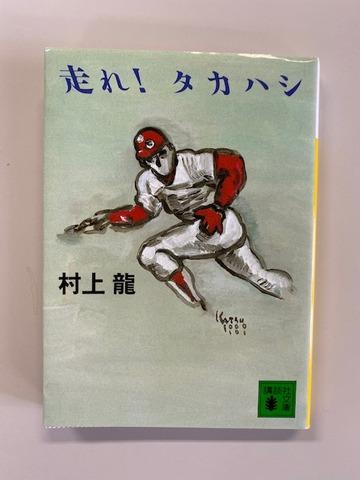 デトックス花の『どすこい!物語ブログ』vol.7