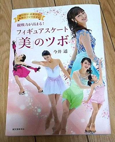 跳んでQの『フィギュアスケートバカシリーズ』vol.29