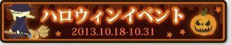 パペガ【ハロウィンイベント2013】バナー