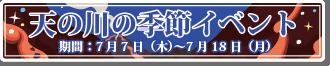 bn_amanogawa16
