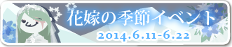 20140611ev