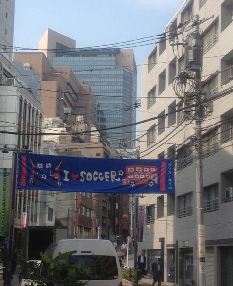 サッカー通り