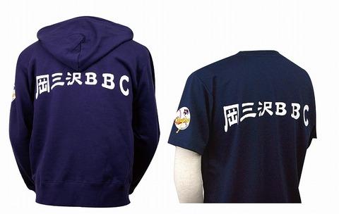 s-岡三沢BBCブログ