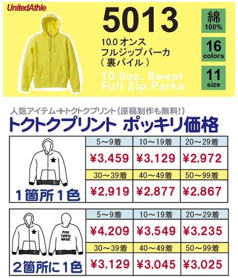 5013 フルジップパーカtokutoku