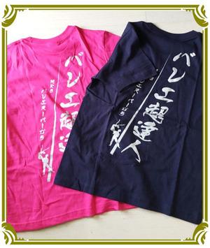 超達人Tシャツ2016①-