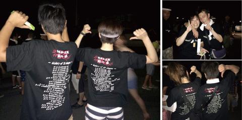 駒の会様 Tシャツ写真2