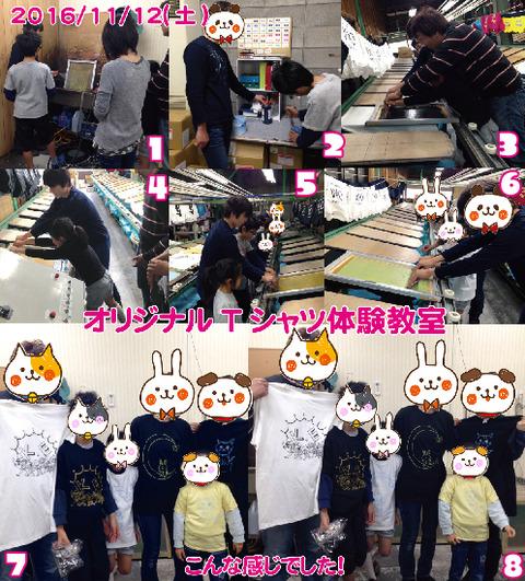 オリT教室02