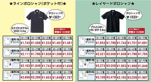 2013ポロシャツ2