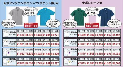 2013ポロシャツ1